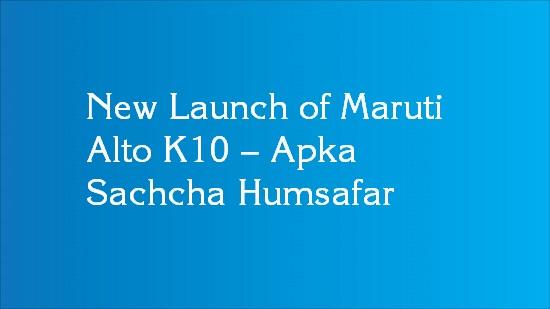 maruti alto k10 launch